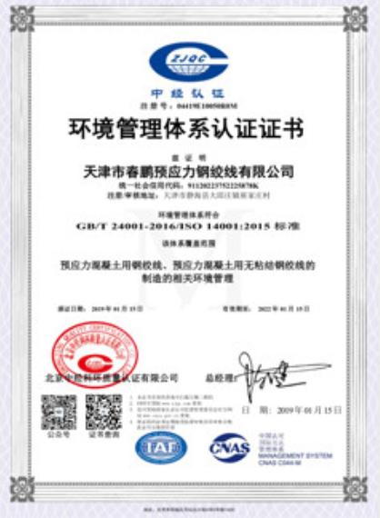 huan境管理体系renzhengzhengshu